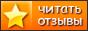 Независимые отзывы о Camlot.ru (интернет-магазин)
