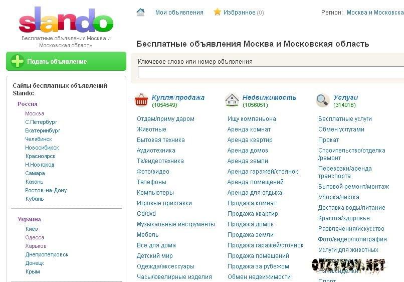 сландо ру бесплатные объявления - Slando.ru. .