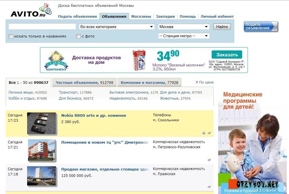 Москва авито работа дача смени пара