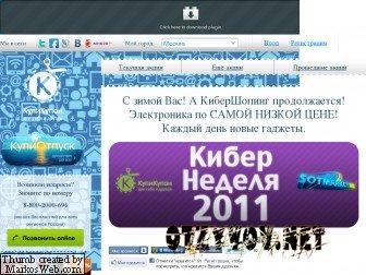 5dca8ad13 KupiKupon.ru - Отзывы о сайтах