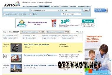 Avito-ru можно ли частному лицу подать объявление о лекерстве подать объявление в наволоках