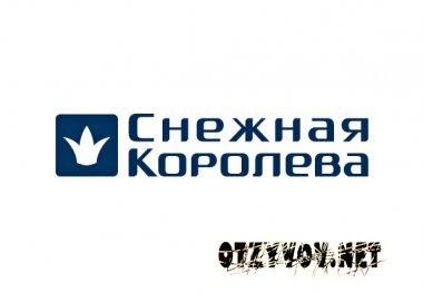 Поиск свежие вакансии в снежной королеве в москве куплю квартиру в новостройке спб объявления