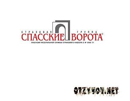 спасские ворота страховая группа в москве:
