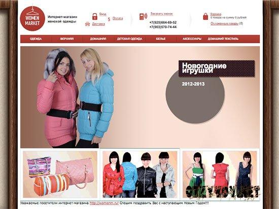 Рейтинг Интернет Магазинов Женской Одежды