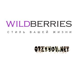 WildBerries kz – Интернет-магазин модной одежды и