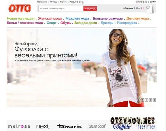 Отто интернет магазин одежды
