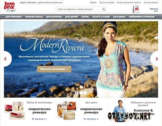 Интернет Магазин Обуви Bonprix