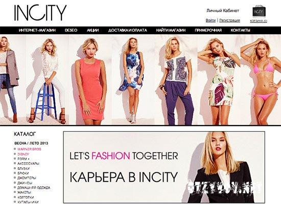 Женская Одежда Интернет Магазин Инсити Доставка