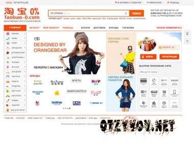 Taobao-0.com (интернет-магазин) - Отзывы о магазинах f041b39a8cb7a