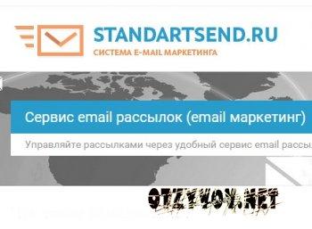 StandartSend.ru
