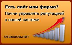Управление репутацией сайта или компании