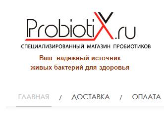 probiotix.ru
