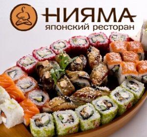 Нияма суши