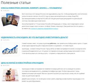 Полезные статьи на 23квартиры.ру