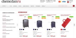 Чемодан.ру магазин