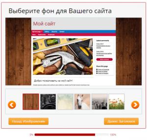 Выбор фона для сайта в Simplesite