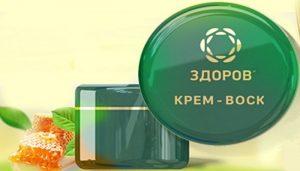 krem-vosk-zdorov-logotip