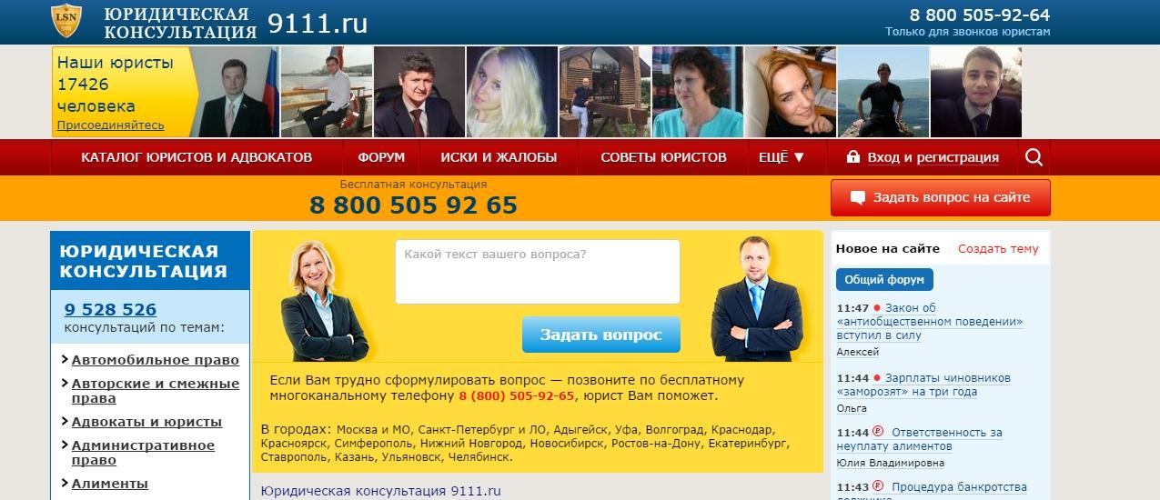 юридическая консультация онлайн отзывы юристов