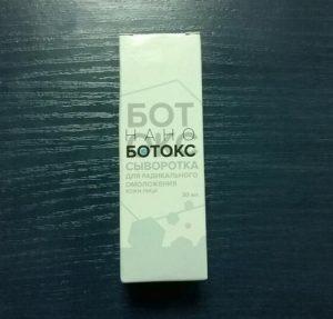 nano-botox-upakovannyj