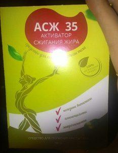 aktivator-szhiganiya-zhira-aszh-35