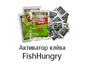 Активатор клева FishHungry (Голодная рыба)
