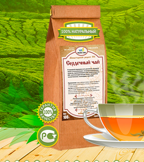 Картинки по запросу монастырский чай сердечный
