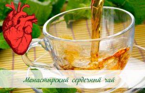 Монастырский чай для сердца