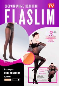 упаковка ElaSlim