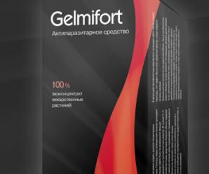 Gelmifort логотип