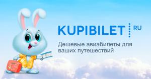 купибилет сервис