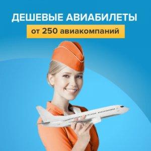 Kupibilet дешевые авиомпании