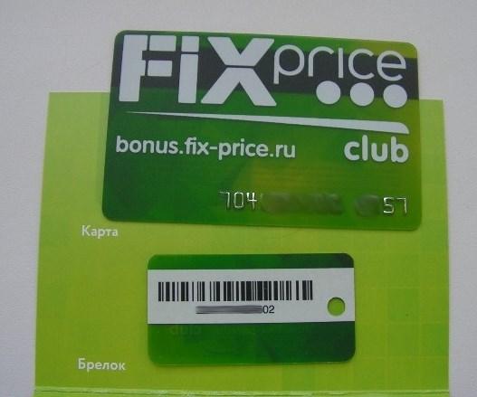 33951844a859 Fix Price старается удивить и порадовать своих клиентов. Я несколько раз  приобретал товары по реально сниженным ценам, хотя специально такие вещи не  искал.