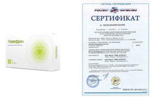 Левефрил сертификат