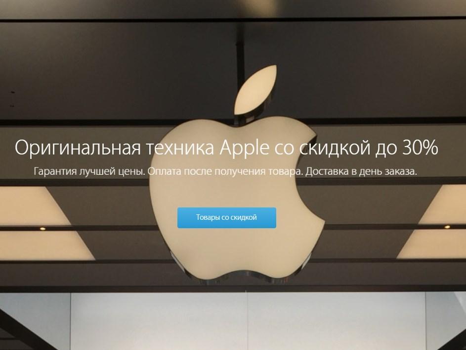 логотип аппле