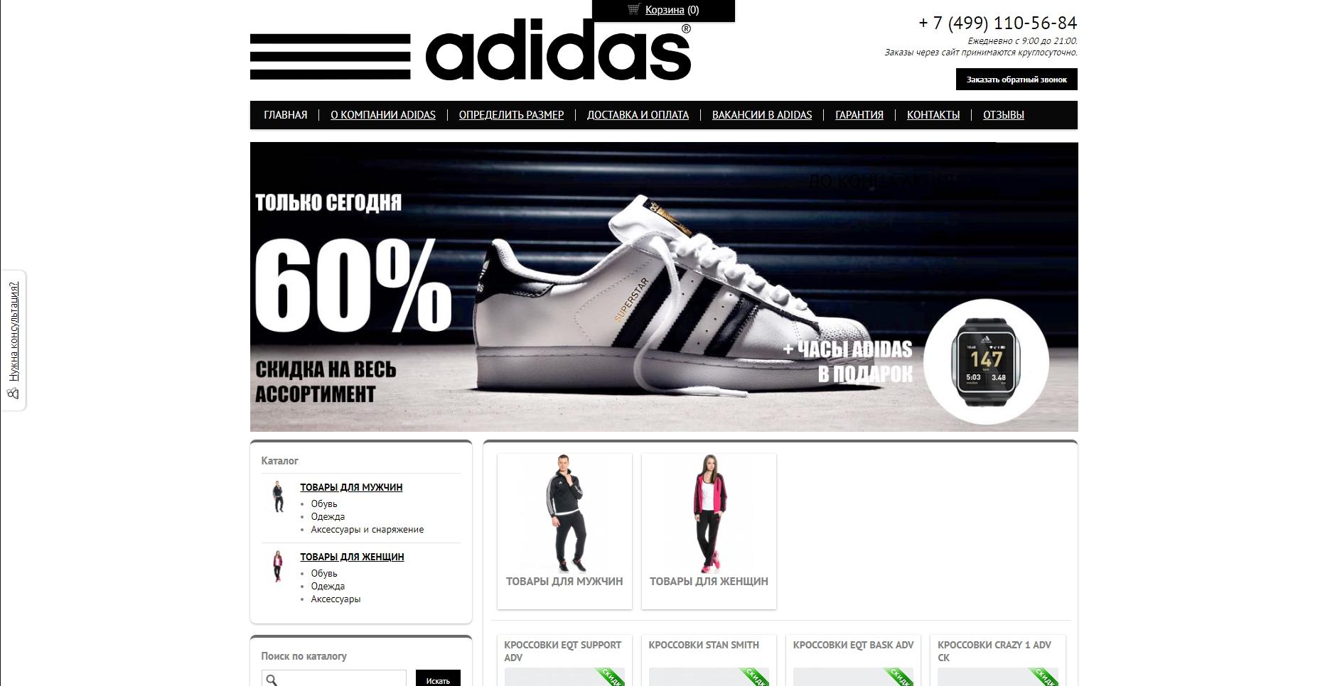 da1c650a Buy-adidas.ru - отзывы о магазине спортивной обуви
