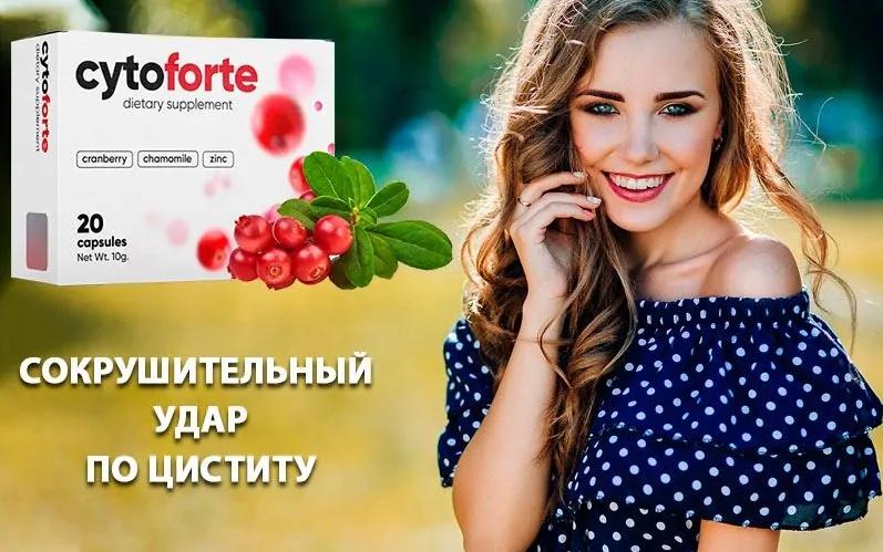 CYTOFORTE от цистита в Волгограде