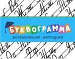 Буквограмма