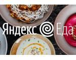 Яндекс. Еда